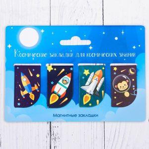 """Набор магнитных закладок """"Для космических знаний"""", 4 шт."""