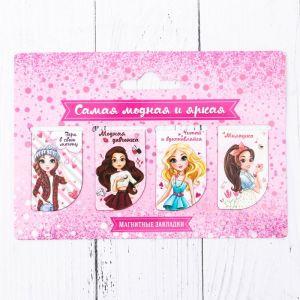 """Набор магнитных закладок """"Самая модная и яркая"""", 4 шт."""