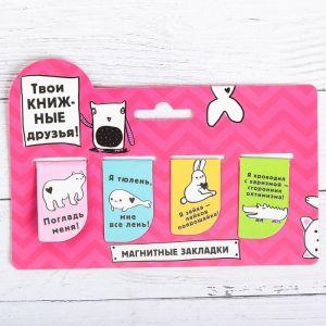 """Набор магнитных закладок на подложке """"Твои книжные друзья"""", 4 шт."""