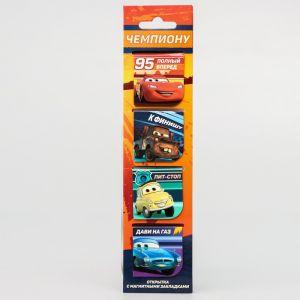 """Закладки магнитные для книг на открытке """"Чемпиону"""", Тачки"""