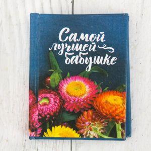 """Мини-книжка """"Самой лучшей бабушке"""", 48 страниц   3285174"""