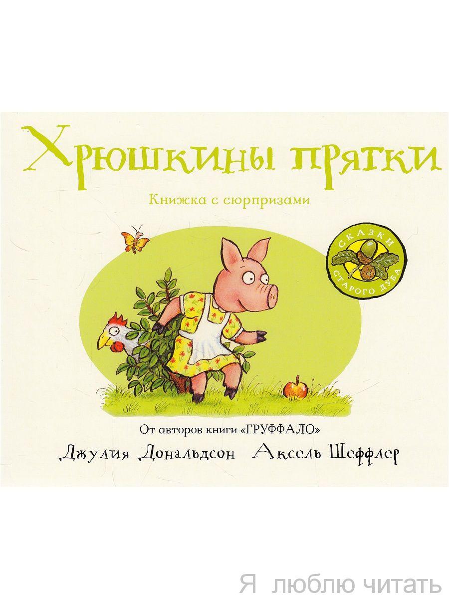 Хрюшкины прятки (книжка-игрушка)