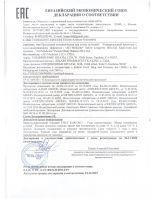 Крем-гель омолаживющий «Active Longevity BIA-Gel» сертификат