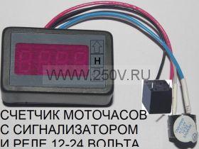 Счетчик наработки моточасов СМСр 12v, 24в