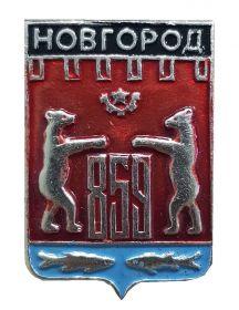 Герб города НОВГОРОД - Новгородская область, Россия