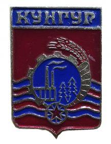 Герб города КУНГУР - Пермский край, Россия