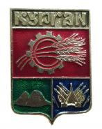 Герб города КУРГАН - Курганская область, Россия