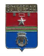 Герб города ВОЛГОГРАД - Волгоградская область, Россия