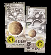 100 РУБЛЕЙ - ПЛАНЕТА МЕРКУРИЙ. ПАМЯТНАЯ СУВЕНИРНАЯ КУПЮРА