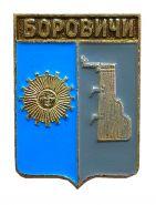 Герб города БОРОВИЧИ- Новгородская область, Россия