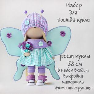 "Набор для создания текстильной куклы ""Флай"""