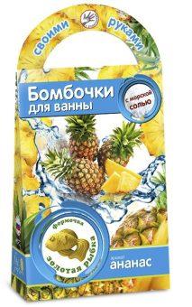 Бомбочки для ванн Золотая рыбка с ароматом ананаса