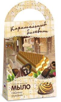 Мыло своими руками Карамельный бисквит, серия Кондитерская