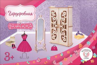 Набор мебели для кукол до 30 см Гардеробная