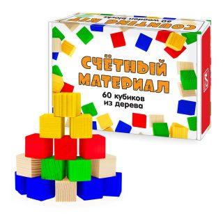 Счетный материал 60 кубиков из дерева