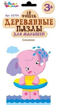 Пазлы дерев. для малышей Слонёнок 12 эл