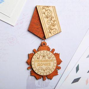 Магнит - медаль «Любимой дочке», 11?5 см 3695769