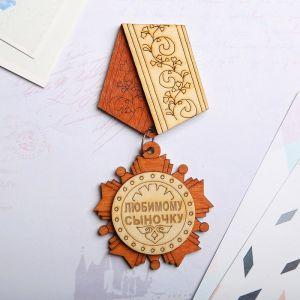 Магнит - медаль «Любимому сыночку», 11?5 см 3695768