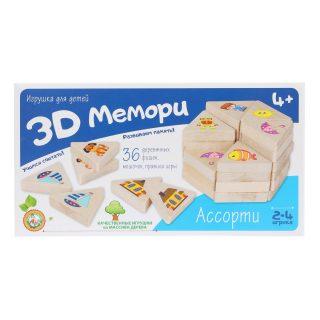 Игра 3D Мемори Ассорти