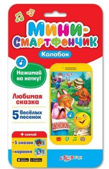 Мини-смартфончик Колобок