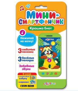 Мини-смартфончик Крошка Енот