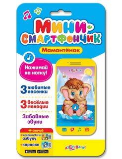 Мини-смартфончик Мамонтенок