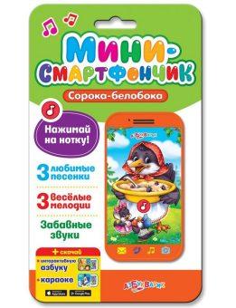 Мини-смартфончик Сорока-белобока