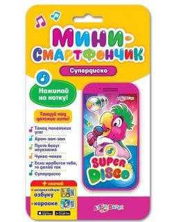 Мини-смартфончик Супердиско