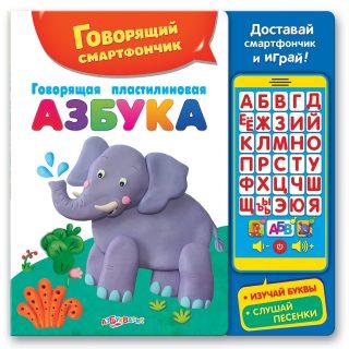 Смартфончик Говорящая пластилиновая азбука НОВЫЙ ФОРМАТ