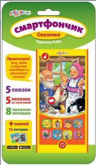 Смартфончик Курочка Ряба