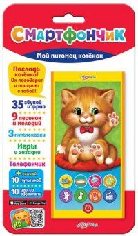 Смартфончик Мой питомец котенок