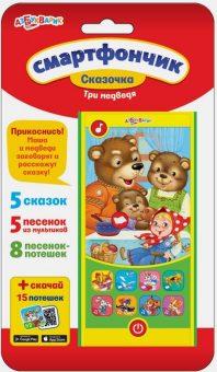 Смартфончик Три медведя