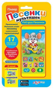 Плеер Мой друг мышонок