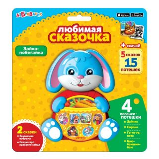 Муз. игрушка Зайка-побегайка любимая сказочка