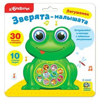 Муз. игрушка Лягушонок Зверята-малышата