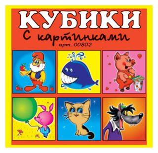 Куб.4 Герои мультфильмов N2
