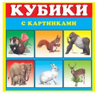 Куб.4 Животные N3