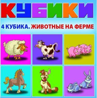 Набор кубиков Животные на ферме