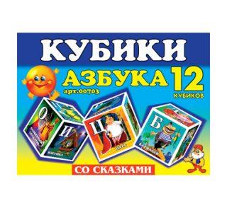 Куб.12 Азбука со сказками