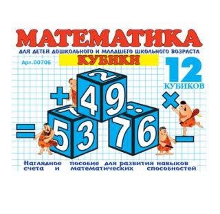 Куб.12 Математика
