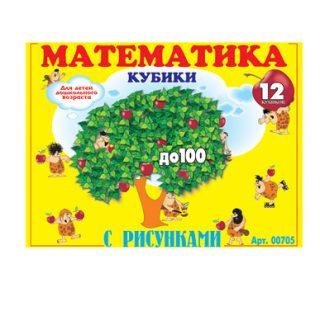 Куб.12 Математика с рисунками