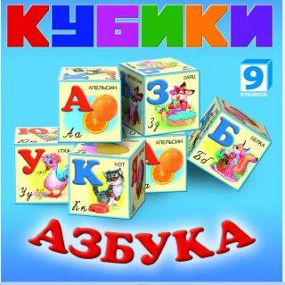 Набор кубиков Азбука