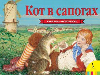 Книжка Кот в сапогах (панорамка)