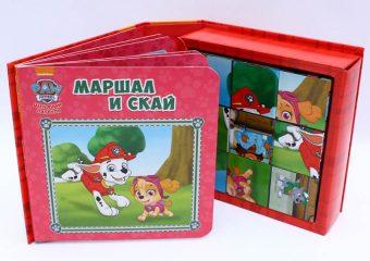 Книжка с кубиками Маршал и Скай Щенячий патруль