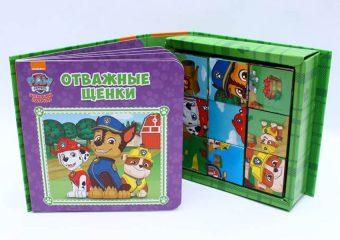 Книжка с кубиками Отважные щенки Щенячий патруль