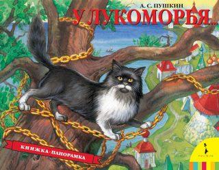 Книжка У Лукоморья (панорамка)