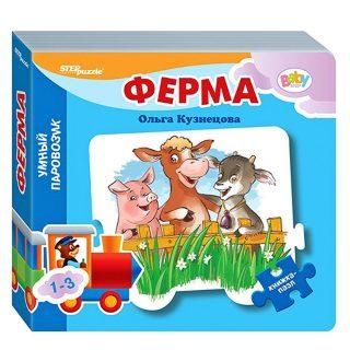 Книжка-игрушка Mini Ферма стихи