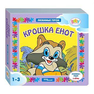 Книжка-игрушка Крошка Енот Любимые герои