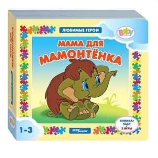 Книжка-игрушка Мама для мамонтёнка