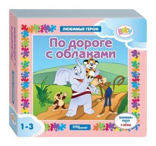 Книжка-игрушка По дороге с облаками